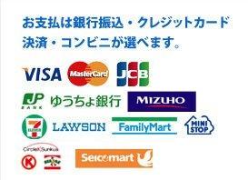 お支払いは銀行振込・クレジットカード決済・コンビニが選べます。